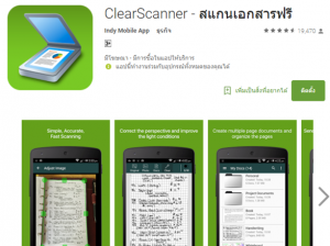 clearscanner