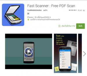 fast-scanner
