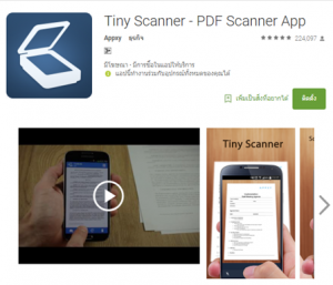 tiny-scanner