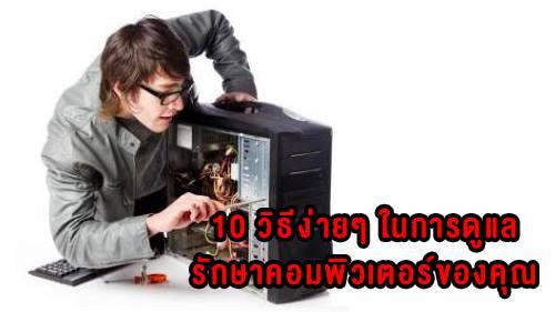 การบำรุงรักษาคอมพิวเตอร์