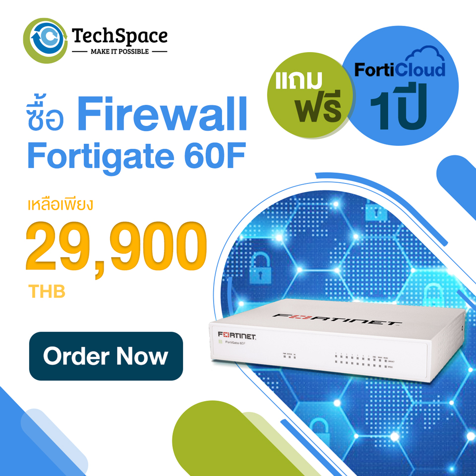 Firewall Promotion