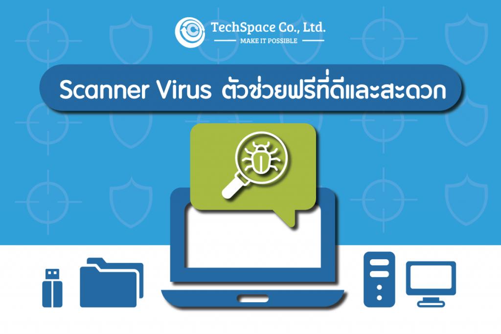 สแกนไวรัส